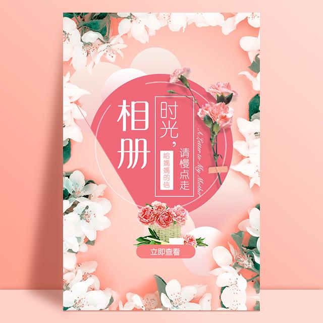 母亲节温馨相册祝福贺卡文艺清新花朵纪念相册