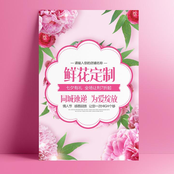 花店节日鲜花预订母亲节情人节生日祝福