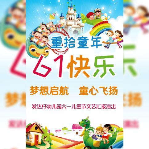 六一儿童节幼儿园游乐园文艺表演