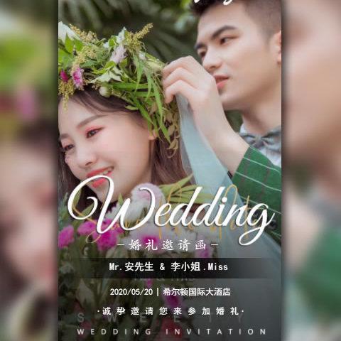 简约时尚婚礼请柬高端婚礼邀请函结婚请柬请帖