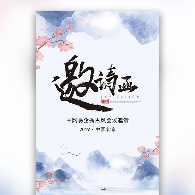唯美中国风水墨邀请函国学文化艺术交流会展