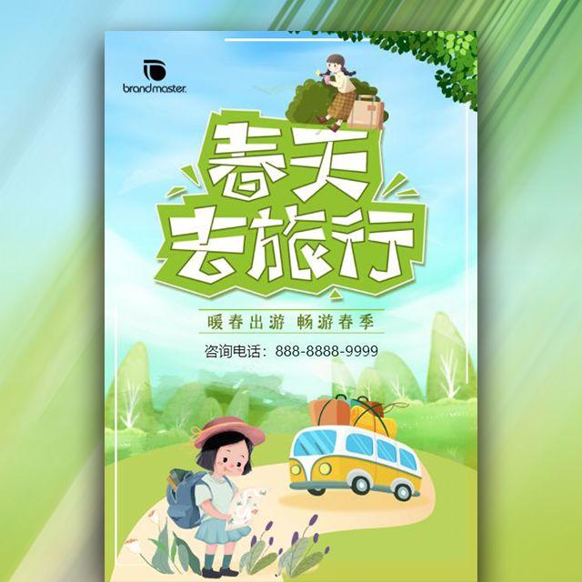 春季亲子游香港澳门旅游宣传推荐时尚简约风格模板