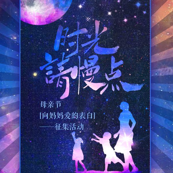 母亲节走心文案表白祝福节日活动长页面