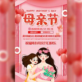 母亲节促销服装服饰鲜花促销活动促销宣传