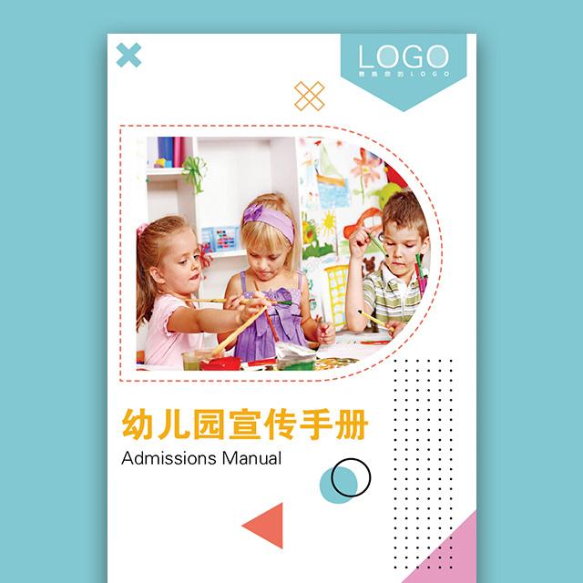 小学幼儿园宣传手册招生宣传报名早教画册教育手册