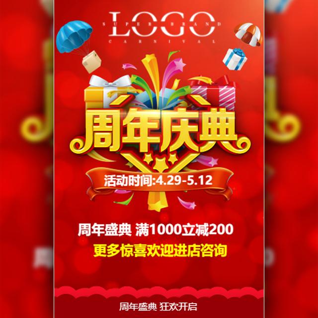 周年庆典商家促销红色大气