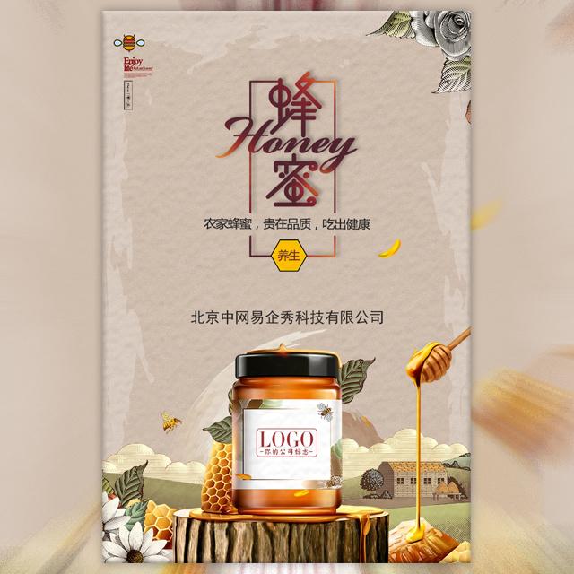 复古风天然蜂蜜推广产品宣传订购蜂蜜店电商推广促销