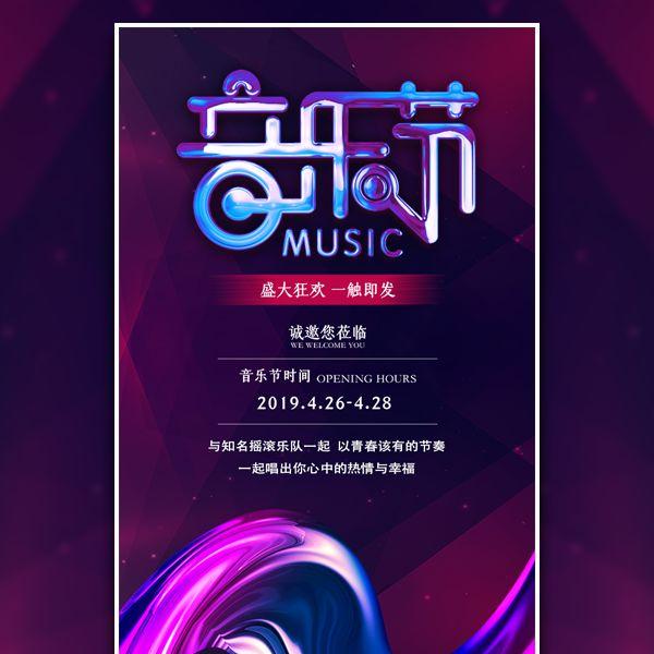 炫彩时尚音乐节音乐会宣传推广演奏会活动邀请