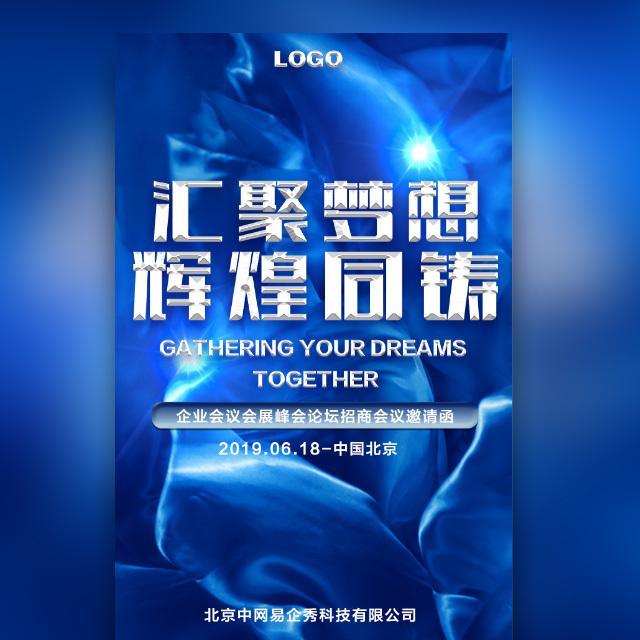 轻奢蓝色科技快闪光效会议会展峰会论坛招商会邀请函