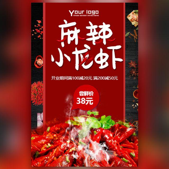 大气餐厅菜馆麻辣小龙虾开业促销宣传