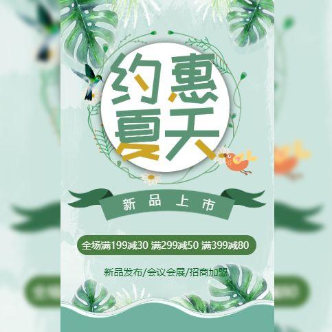 商场夏季小清新化妆品服装新品发布会促销活动