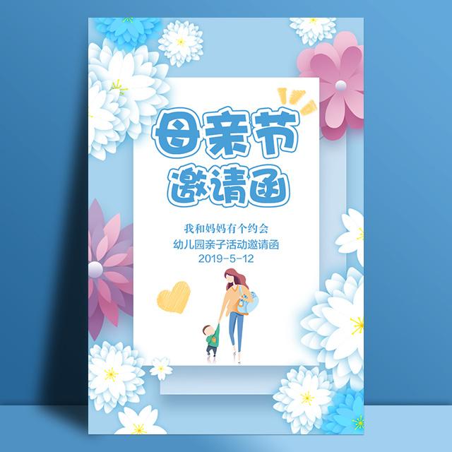 清新花朵母亲节邀请函幼儿园亲子活动宣传