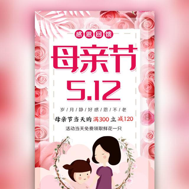 小清新母亲节温馨活动促销商品宣传