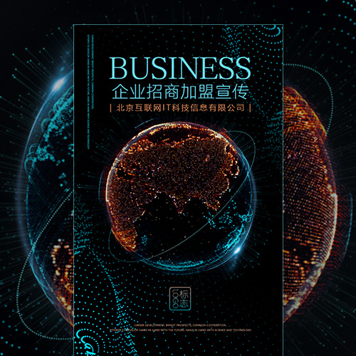 简洁互联网IT科技通讯金融企业介绍招商产品宣传册