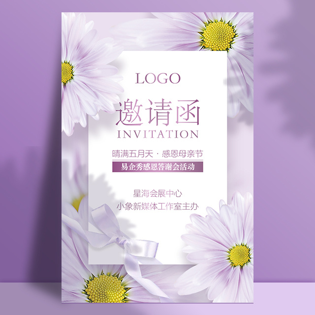 时尚大气花朵母亲节活动邀请函企业感恩答谢会宣传
