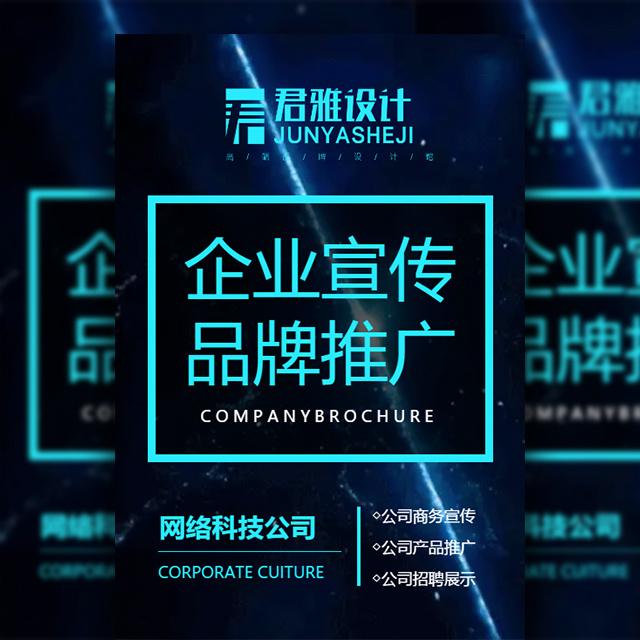 快闪炫酷科技企业宣传品牌文化指纹解锁