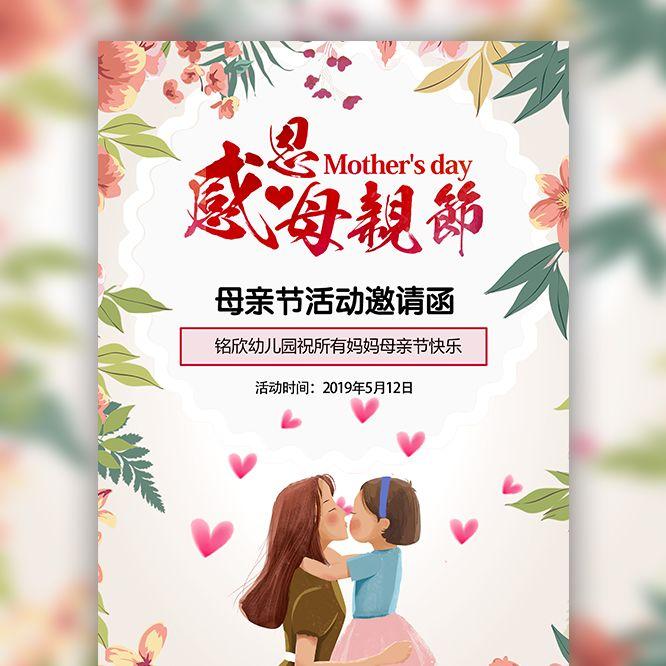 母亲节幼儿园活动邀请函学校亲子活动邀请函