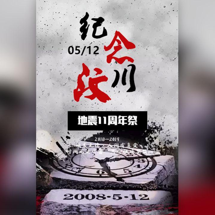 5.12纪念汶川地震11周年祭