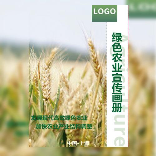 绿色农业宣传画册农业科技画册生态农业有机农业画册