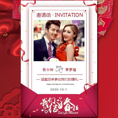 炫酷高端现代红色婚礼邀请函个人结婚邀请函请柬