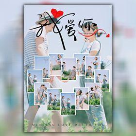 520小清新情侣纪念表白恋爱相册