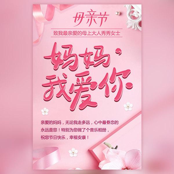 粉色温馨母亲节祝福相册妈妈我爱你家庭相册