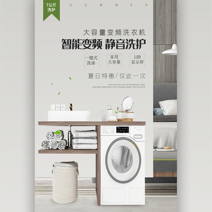洗衣机公司宣传大容量变频洗衣机家电产品促销