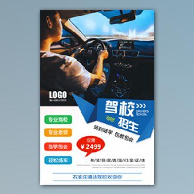 简约商务风驾校招生驾照考试招生驾驶本考试宣传介绍
