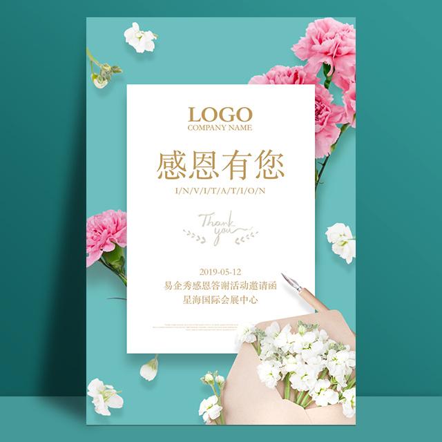 清新花朵感恩有您母亲节邀请函企业周年答谢活动宣传