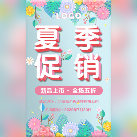 小清新夏季促销新品上市招商邀请函