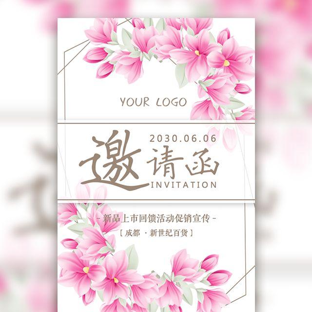 粉色花朵唯美活动邀请函女性美容护肤活动促销宣传