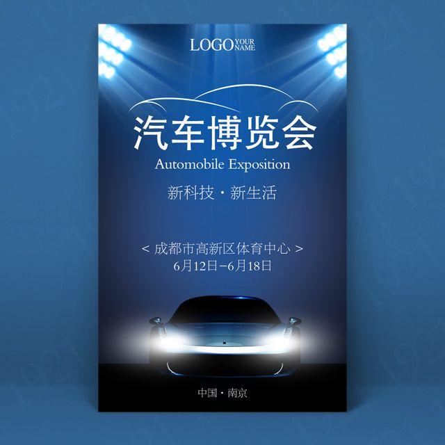 汽车博览会汽车展会活动邀请函4S店车展宣传活动推广