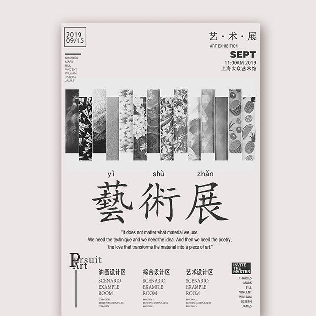 艺术展览会邀请函绘画展摄影展平面设计展
