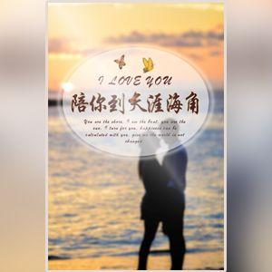 520情侣表白相册旅游相册
