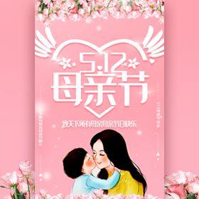 512母亲节祝福相册祝福贺卡