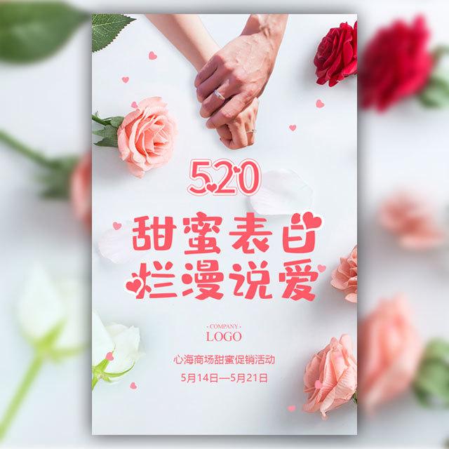 520甜蜜表白烂漫说爱促销活动邀请函