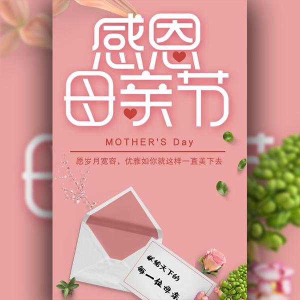 母亲节感恩母亲温馨相册祝福贺卡