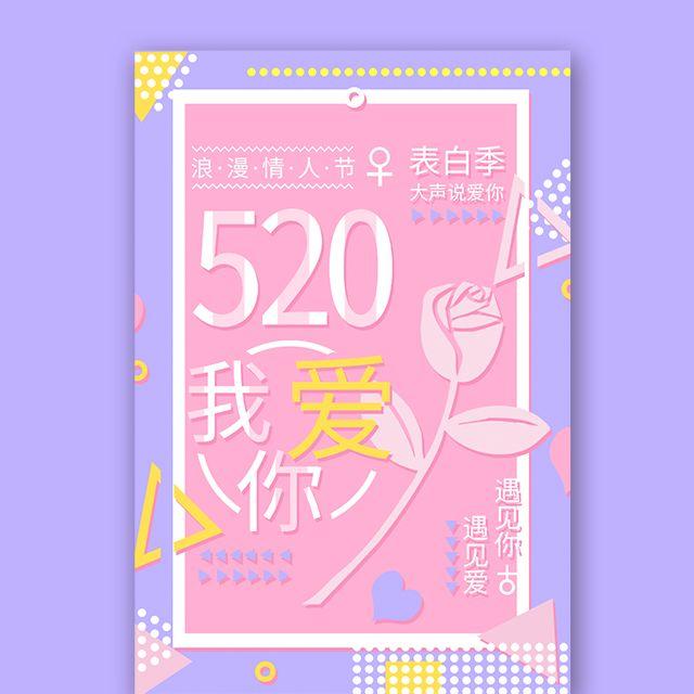 浪漫表白520相册表白相册爱情相册情侣情人节表白