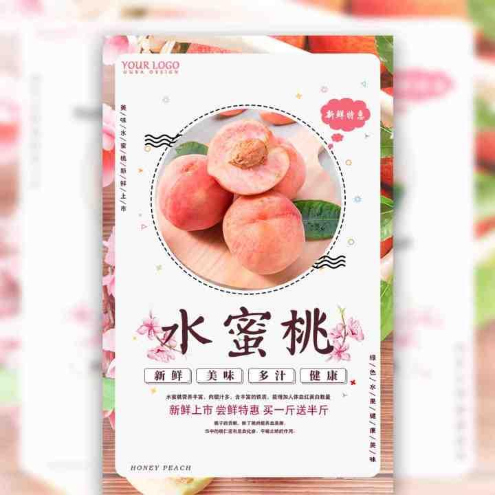 新鲜现摘水蜜桃促销活动水果店开业促销宣传