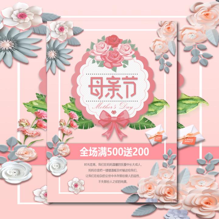 母亲节鲜花店感恩母亲贺卡母亲节促销宣传推广