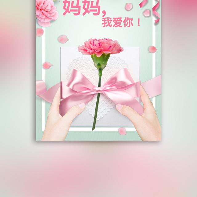 母亲节通用贺卡祝福活动邀请函