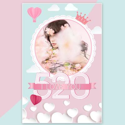 小清新冰淇淋色可爱粉系520表白情书相册