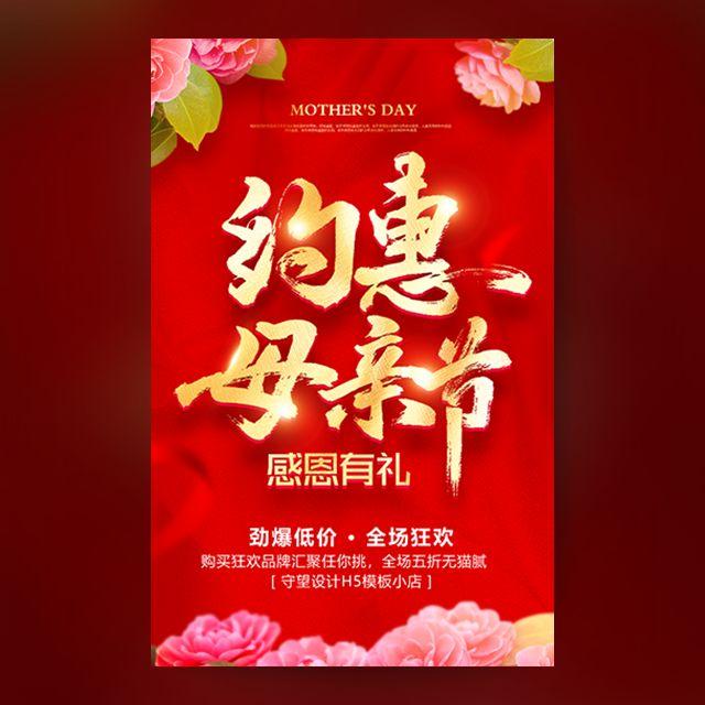 创意快闪约惠母亲节活动宣传产品促销推广感恩母亲节