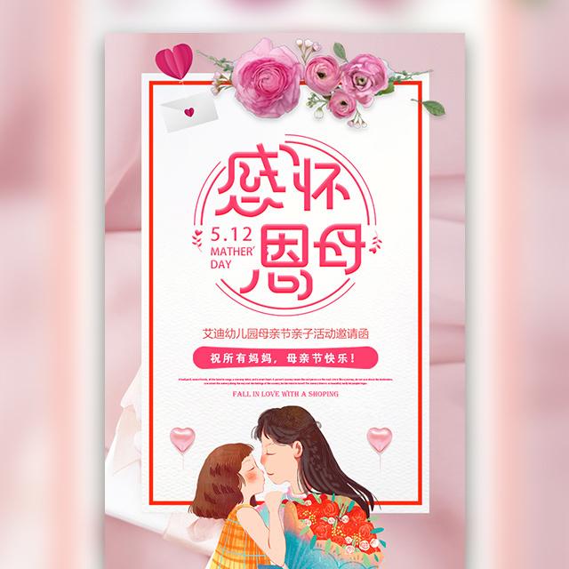 感恩母亲节幼儿园亲子活动邀请函