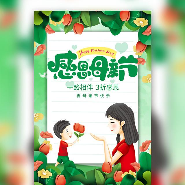 母亲节祝福节日活动促销