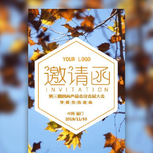 小清新春季服饰新品发布会邀请函会议展会请柬