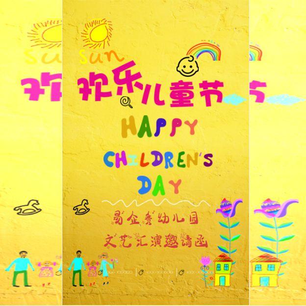 61儿童节活动卡通绘图邀请