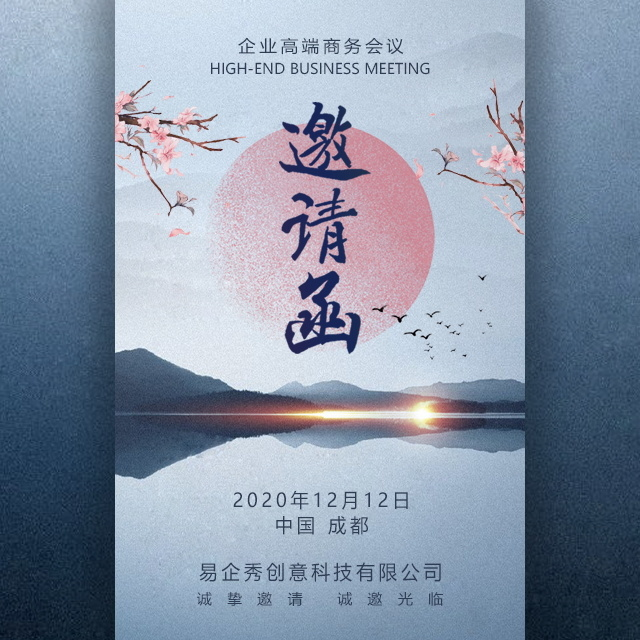 中国风水墨活动展会酒会晚会宴会开业发布会邀请函