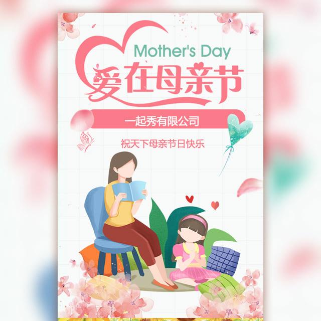 爱在母亲节感恩母亲节活动促销祝福贺卡