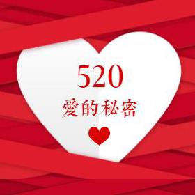 520情人节活动邀请函活动开业宣传